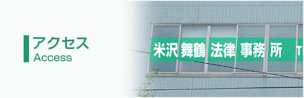 米沢舞鶴法律事務所へのアクセス|米沢市で離婚問題・相続・企業法務に関する法律相談なら