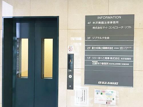 米沢舞鶴法律事務所ご案内3|米沢市で離婚問題・相続・企業法務に関する法律相談なら