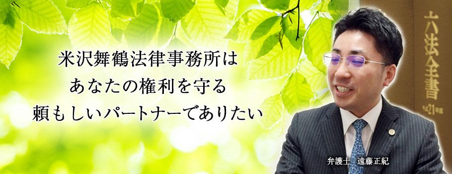 米沢舞鶴法律事務所 米沢市で離婚問題・相続・企業法務に関する法律相談なら