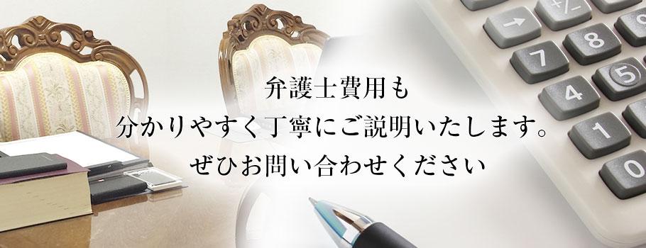 米沢舞鶴法律事務所|米沢市で離婚問題・相続・企業法務に関する法律相談なら